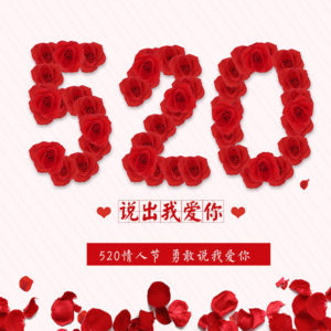 今天是520,音乐视频送给你!