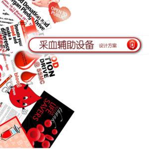 医疗辅助配件-采血辅助设备